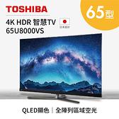 【結帳再折+分期0利率】TOSHIBA 東芝 65吋 65U8000VS 安卓智慧聯網全陣列區域控光液晶顯示器 公司貨