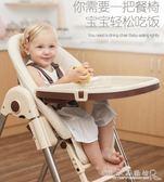 寶寶餐椅多功能兒童餐椅可折疊嬰兒座椅便攜式小孩學坐吃飯餐桌椅 水晶鞋坊YXS