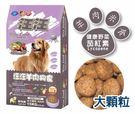 超優惠【汪汪輕狗食 - 第2包7折】 -...