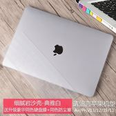 macbook蘋果筆記本mac電腦air13.3寸保護殼pro13外殼11套12配件15jy【全館免運限時八折】