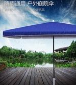 遮陽傘-溪達太陽傘遮陽傘大雨傘擺攤商用超大號戶外大型擺攤傘四方長方形YXS 夢娜麗莎