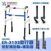 [宅配免運] 恆伸醫療器材 ER-3133 R型助行器+3吋萬向輔助輪&輔助器(藍/黑任選)