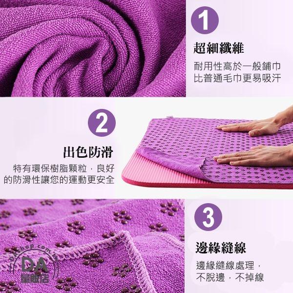 瑜珈鋪巾 瑜珈毯 瑜珈巾 瑜珈毛巾 瑜珈墊 健身 瑜珈用品 止滑鋪巾 超細纖維 防滑 加寬 加厚