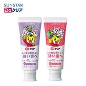 日本三詩達 巧虎兒童牙膏 草莓口味牙膏 葡萄口味牙膏 88465