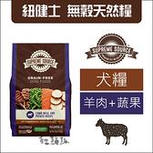 SUPER SOURCE紐健士[羊肉+蔬果無穀犬糧,5磅,美國製]