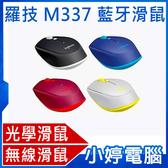 【3期零利率】全新 羅技 Logitech M337 藍芽滑鼠 藍牙滑鼠 雷射級光學感應 無線滑鼠