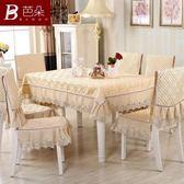 餐桌套桌布布藝餐桌布椅套椅墊套裝椅子套罩家用茶幾長方形歐式現代簡約 宜品居家館