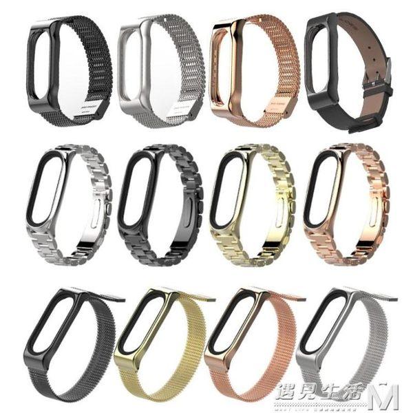 小米手環2腕帶金屬替換帶智慧二代運動防水表帶不銹鋼 遇見生活