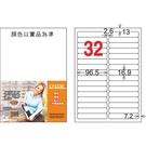 【奇奇文具】龍德 LD-858-P-C 32格A4防水彩噴膠質標籤5入
