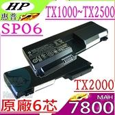 HP SP06 電池(原廠)-TX1000,TX1200,TX1300,TX2000,TX2200,TX2-1000,TX2100,TX2-1100,TX2-1200,SP06