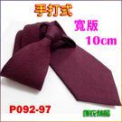 De-Fy 蝶衣精品 10cm寬版領帶....