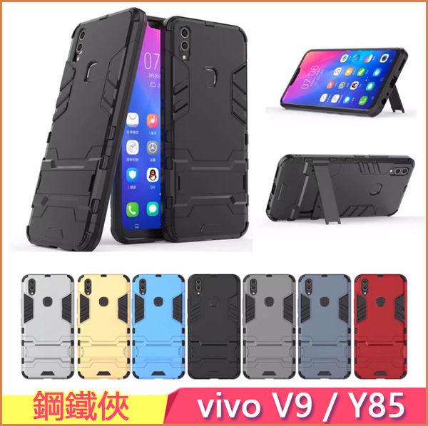 防摔手機殼 vivo V9 Youth 手機殼 鋼鐵俠 支架 vivo Y85 保護殼 手機套 vivov9 背蓋 6.3吋 保護套