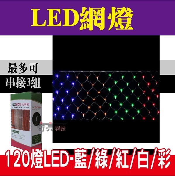 【奇亮科技】含稅 LED網燈/聖誕燈/裝飾燈/造景燈/燈飾/燈串 6X4尺 120燈