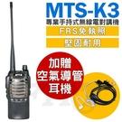【加送空氣導管耳機麥克風】MTS K3 FRS免執照 手持業務型 無線電對講機 1800mAh電池