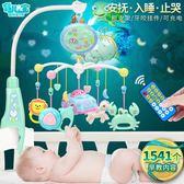 床鈴 新生兒嬰兒玩具0-1歲床鈴寶寶3-6-12個月益智5音樂旋轉搖鈴床頭鈴【快速出貨八折搶購】