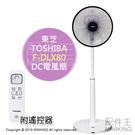 日本代購 空運 2019新款 TOSHIBA 東芝 F-DLX80 電風扇 電扇 DC扇 感溫 自動風量控制