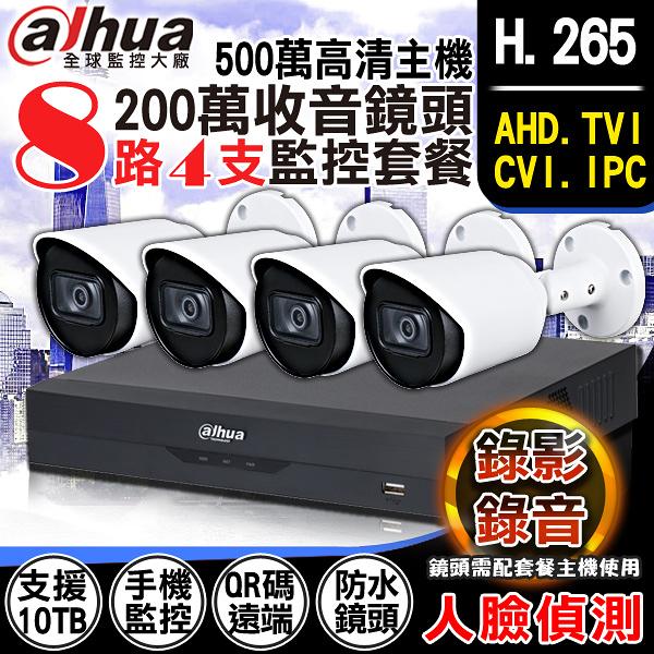 監視器攝影機 KINGNET 大華 8路4支監控套餐 同軸音頻 錄影錄音 1080P H.265 手機遠端 DVR