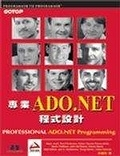 二手書博民逛書店 《專業ADO.NET程式設計》 R2Y ISBN:9864211595│洪蕙玲
