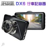 【小樺資訊】開發票【路易視】DX6 3吋螢幕 1080P 單機型單鏡頭行車記錄器