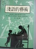 【書寶二手書T2/文學_MFH】林良談兒童文學:淺語的藝術_林良