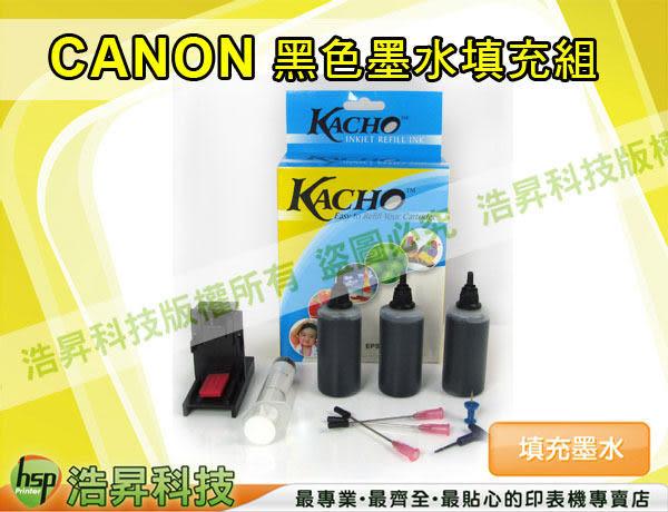 CANON 30ML PG-745/PG-745XL 黑色 墨水填充組 (附工具、說明書)