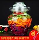 泡菜罈子 泡菜壇子加厚玻璃密封透明腌制罐腌菜壇子咸菜缸家用 小宅君