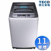 TECO東元11公斤 FUZZY人工智慧定頻單槽洗衣機  W1138FN (含運+基本安裝)