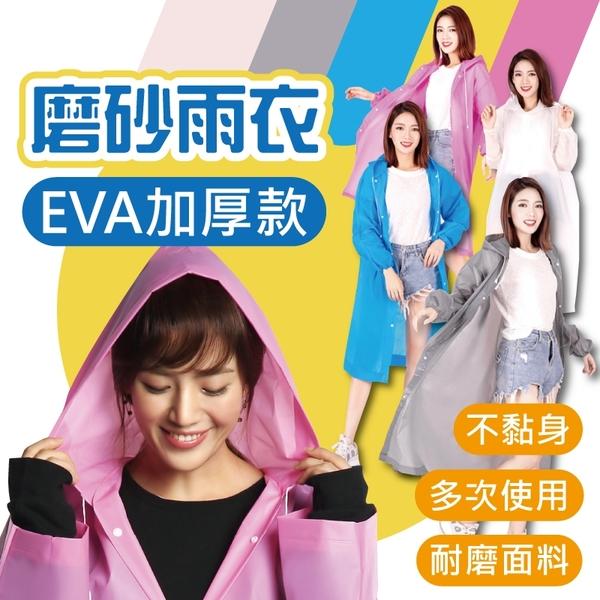 【04971】 EVA簡約時尚成人雨衣 雨衣 雨具 輕便型雨衣 輕便雨衣 透明雨衣 前開式雨衣