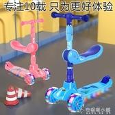 永久滑板車兒童3-6-12歲2寶寶溜溜車子單腳10小孩滑滑三合一可坐ATF安妮塔小鋪