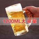 加厚超大容量玻璃水杯帶把啤酒杯紮啤杯1200ml英雄杯