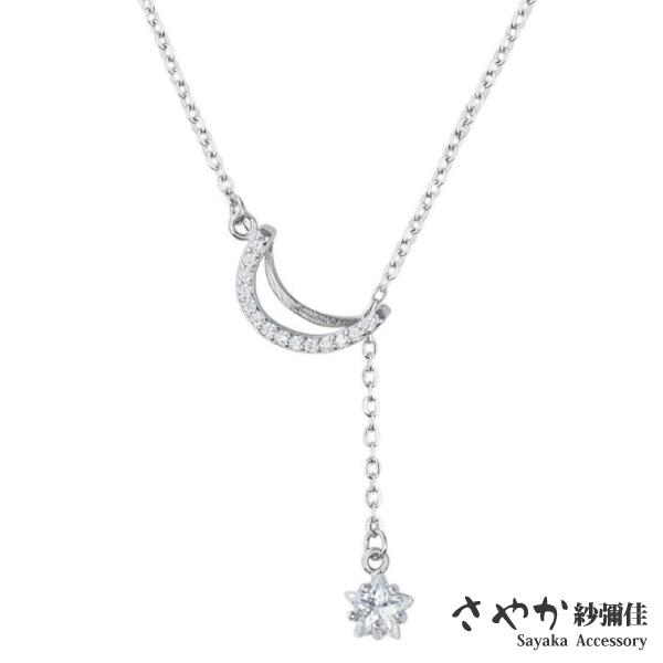 【Sayaka紗彌佳】925純銀心中的日月鑲鑽造型垂墜項鍊 -白金色