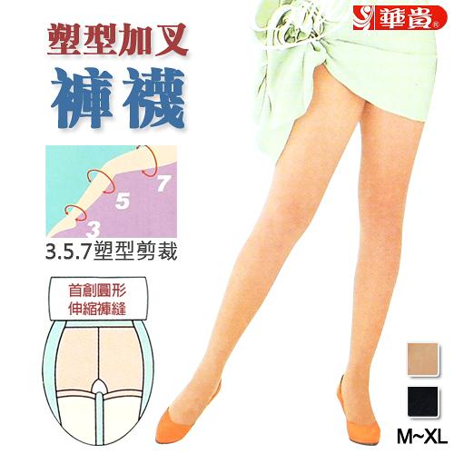塑型 超彈性加叉褲襪 圓形褲縫 透膚 立體剪裁 台灣製 華貴