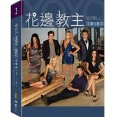 花邊教主 第三季 DVD (音樂影片購)