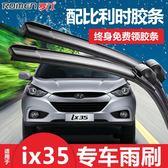 雨刷 適配北京現代ix35雨刷器雨刷膠條雨刮10-13-15-18款無骨雨刮器片