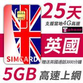 【TPHONE上網專家】5GB 25天 英國 贈送當地通話 3000分鐘