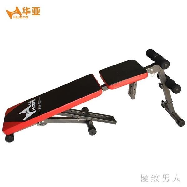 多功能可折疊啞鈴凳仰臥板臥推健腹板健身椅家用健身器材運動訓練用 LJ5225【極致男人】