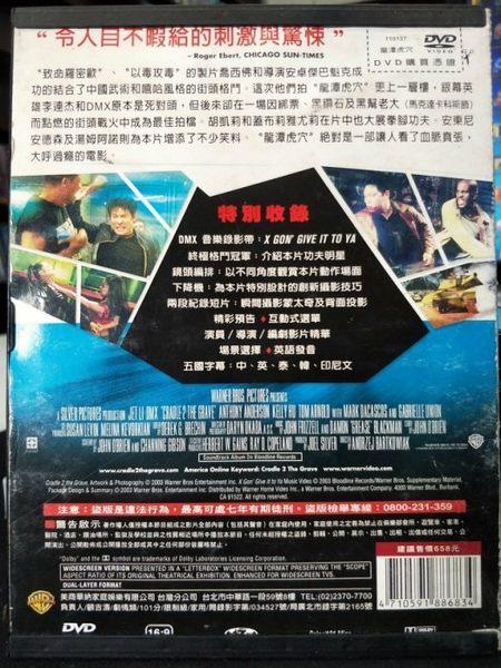 挖寶二手片-U02-010-正版DVD-電影【龍潭虎穴1 紙盒裝】-李連杰 深水炸彈 胡凱麗 湯姆阿諾