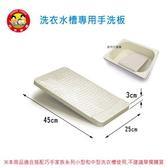 洗衣水槽專用手洗板
