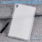 【TPU】聯想 Lenovo Tab M10 HD 第2代 10.1吋 TB-X306 超薄超透清水套/布丁套/高清果凍保謢套-ZW