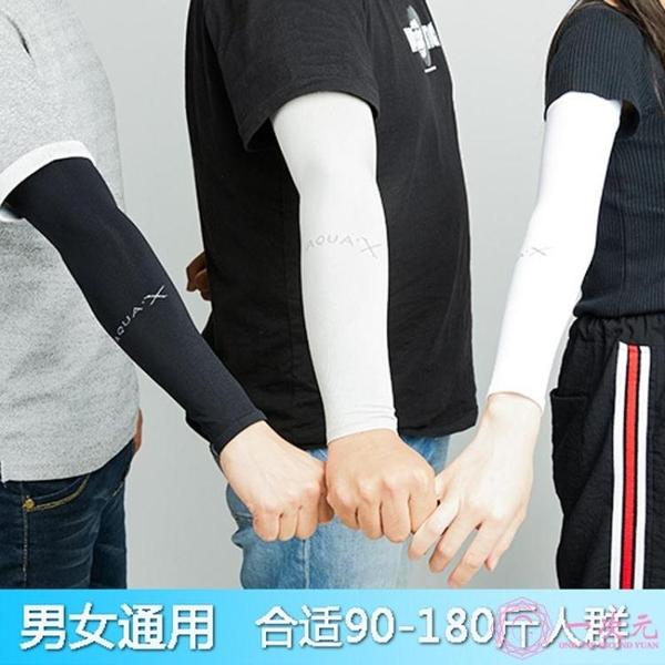 防哂袖套防曬衣袖手臂套男士遮太陽手袖夏冰袖女冰絲護臂防?秀套