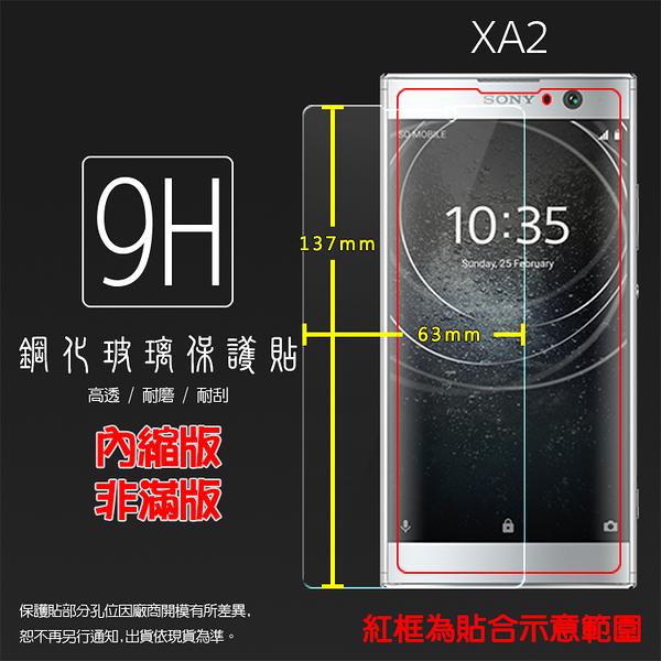 ☆Sony Xperia XA2 H4133/XA2 Ultra H4233 鋼化玻璃保護貼/高透保護貼/9H/鋼貼/鋼化貼/玻璃膜/耐刮