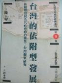 【書寶二手書T7/政治_KHI】台灣的依附型發展_陳玉璽