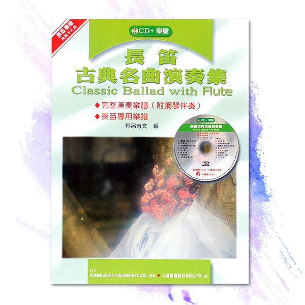 小叮噹的店- DM331《日本DOREMI》CD+樂譜 長笛古典名曲演奏集