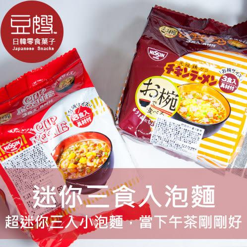 【豆嫂】日本泡麵 日清迷你3入泡麵(元祖雞汁/醬油/兵衛烏龍)