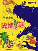 【曬書搶優惠】恐龍之謎【ZA003】