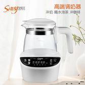 恒溫調奶器暖奶器溫奶器多功能沖泡奶粉機恒溫水壺沖奶器 免運