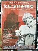 挖寶二手片-0B01-360-正版DVD-電影【給史達林的禮物】-2008釜山影展開幕片(直購價)