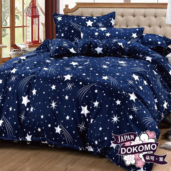 DOKOMO朵可•茉《星星世界》100%MIT台製舒柔棉-雙人加大(6*6.2尺)三件式百貨專櫃精品薄床包枕套組