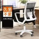 百深電腦椅家用辦公椅子升降轉椅現代簡約人體工學游戲靠背座椅