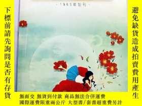 二手書博民逛書店罕見兒童文學2009年7月(上)Y37363